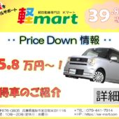 Price Down 情報のサムネイル画像